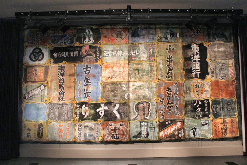 Old Nippon Kan Theatre curtain, Wing Luke Museum